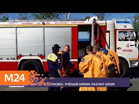 """В инновационном центре """"Сколково"""" произошел разлив брома - Москва 24"""