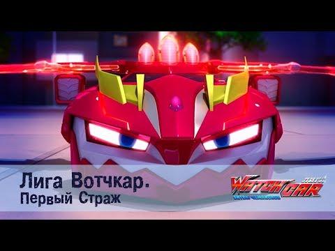 Лига Вотчкар - Первый Страж - СБОРНИК