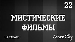 Фильмы жанра МИСТИКА
