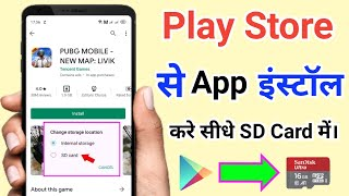 Play Store Se App Ko SD Card Me Kaise Install Kare 2020 !! How to Install App in SD Card screenshot 3