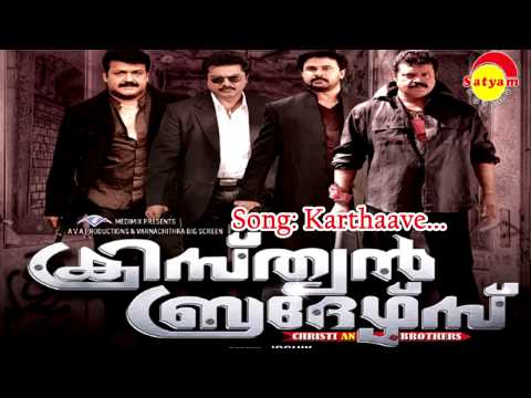 Karthave - Christian Brothers