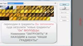 Загрузка ГРАДИЕНТОВ в PHOTOSHOP  CS5