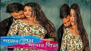 দেশের শীর্ষ সিনেমা হলে পরীমনির Amar Prem Amar Priya    Pori Moni    Kayes Arju    Rpnr Tv