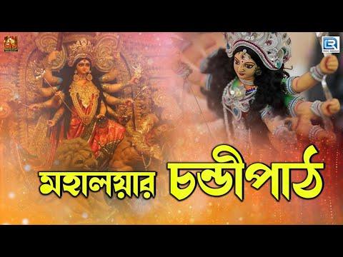 Bangla Kali Maa Path | Sri Sri Chandi Path | Tapes Chakraborty | Nupur Music | Full AUDIO