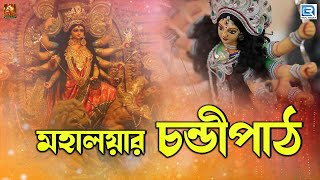 Bangla Kali Maa Path | Sri Sri Chandi Path | Tapes Chakraborty | Nupur Music | Full AUDIO