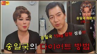 다이어트 성공하다! 송일국 배우(다이어트 비법공개)