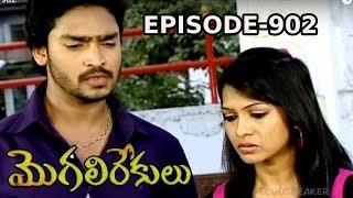 Episode 902 | 02-08-2019 | MogaliRekulu Telugu Daily Serial | Srikanth Entertainments | Loud Speaker