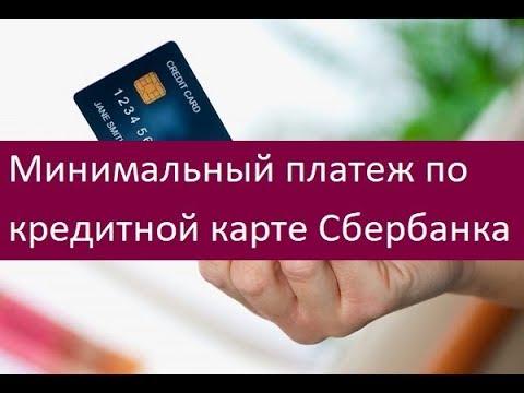 Минимальный платеж по кредитной карте Сбербанка