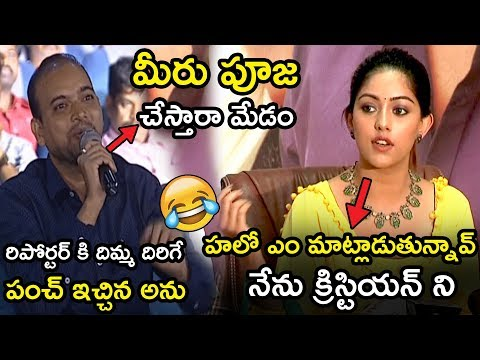 Anu Emmanuel Strong Counter To Reporter Who Asked About Her Personal Life || Tollywood Book