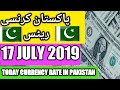 17 July 2019 Today Currency Exchange Rates In Pakistan Dollar, Euro, Pound, Riyal Rates  ||  17-7-19