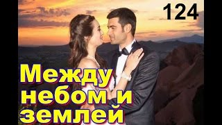Турецкий сериал Между небом и землей, 124 серия