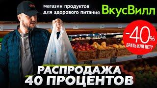 Магазин Вкусвилл скидка 40 ПРОЦЕНТОВ / Неожиданно дешево!