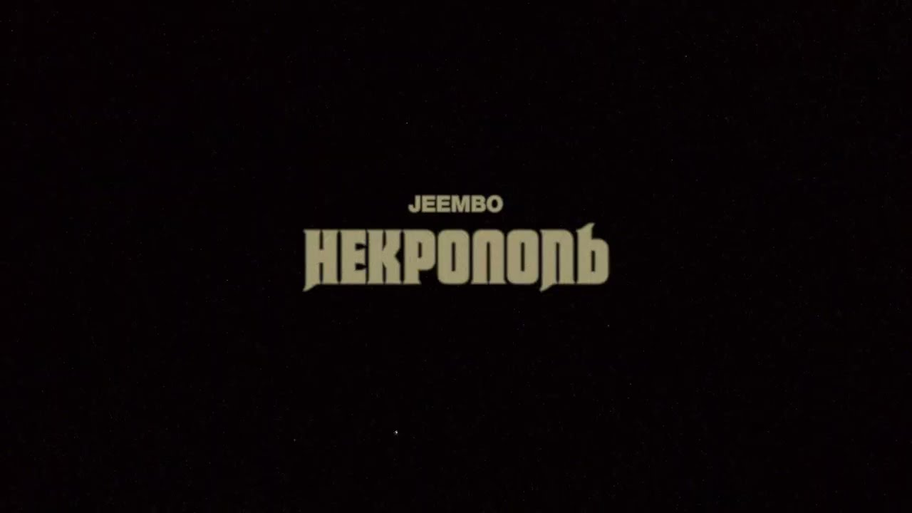 JEEMBO — Некрополь (Official Teaser)
