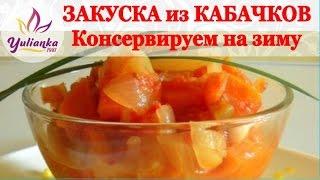 Лучшая ЗАКУСКА из КАБАЧКОВ. Консервируем на зиму(Мне часто задают вопросы, как полностью называется предмет кухонной техники, которую я использую: это -..., 2012-08-15T12:19:05.000Z)