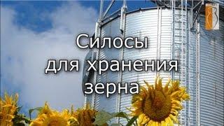 видео Какие бывают зернохранилища