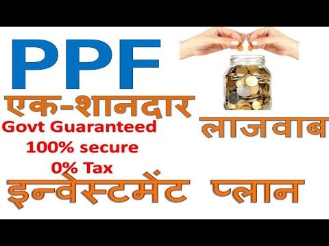 What is PPF ? the best investment option in India? LIC V/S PPF, Bank FD V/S PPF, Hindi me!