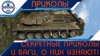 СЕКРЕТНЫЕ ПРИКОЛЫ И БАГИ, ПРИШЛО ВРЕМЯ УЗНАТЬ О НИХ ВСЕМ! World of Tanks