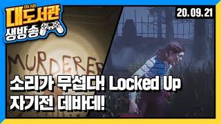대도서관 생방송] Locked up - 공포게임 PT …
