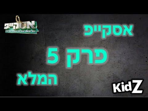 אסקייפ 2- פרק 5 המלא!