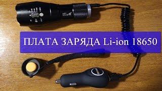 Как сделать простое зарядное устройство для фонарика