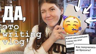 Написала книгу за 30 дней И ЧТО ДАЛЬШЕ writing vlog 4 про NaNoWriMo 2020