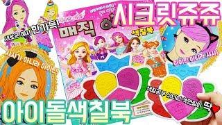 시크릿쥬쥬 매직아이돌 색칠공부 장난감 Secret Jouju Coloring book Toy 메이크업 놀이까지♥ MP3