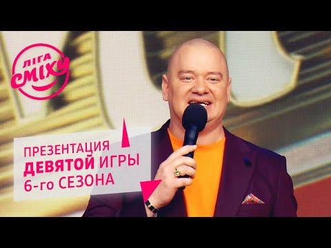 Презентация девятой игры 6-го сезона | Лига Смеха 2020