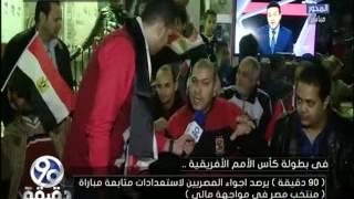 أجواء مشاهدة المواطنين أول مباراة لمنتخب مصر في أمم أفريقيا.. فيديو