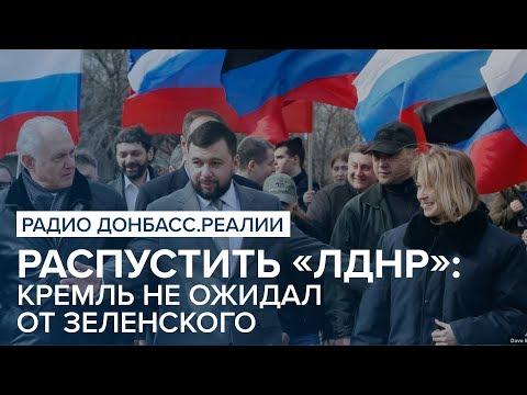 Распустить «ЛДНР»: Кремль