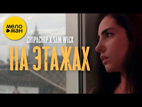 Chipachip, Sam Wick - На Этажах