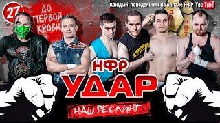 """НФР Реслинг шоу """"Удар"""" 2019. Выпуск №27"""