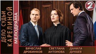 Дело судьи Карелиной (2017). 2 серия. Мелодрама, детектив.  📽