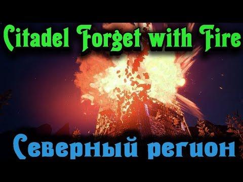 Исследуем Север - Citadel: Forget with Fire