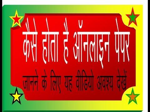 """""""ONLINE EXAM KAISE DE """" पेपर देते समय किन- किन बातो का  रखना होगा  ध्यान by amit Jain shastri"""