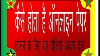 """""""कैसे दे ऑनलाइन पेपर """" पेपर देते समय किन किन बातो का रखना होगा ध्यान by amit Jain shastri"""