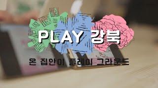2021 어린이문화예술프로그램 ★PLAY 강북★ 스케치…
