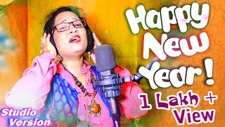 ✽ song : happy new year - 2018 (studio version video) singer jayashree dhal lyrics alok dev music director bidyadhar sahoo recorded at sur vi...