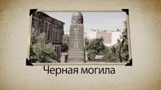 видео достопримечательности черниговской области