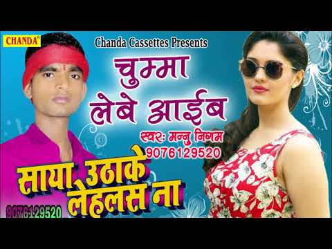 चुम्मा लेबे आइब || Mannu Nigam || New Bhojpuri Song || Lokgeet 2018 || Chanda Cassette