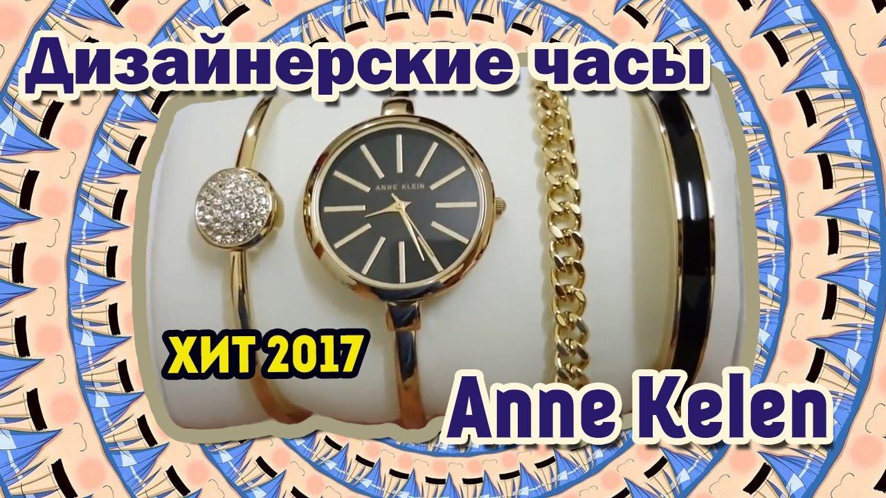 Anne Klein - женские дизайнерские часы, браслеты в подарок. - YouTube