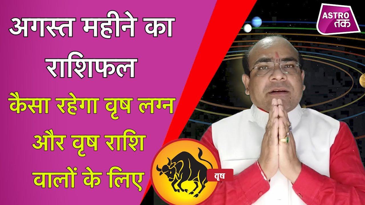 अगस्त महीने का राशिफल, कैसा रहेगा वृष राशि और वृष लग्न वालों के लिए   Pandit Diwakar Tripathi