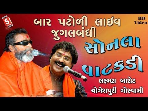 Jugalbandhi, Sonala Vatakadi | Laxman, Yogeshpuri Goswami | Bar Patodi Live Santvani, Bhajan