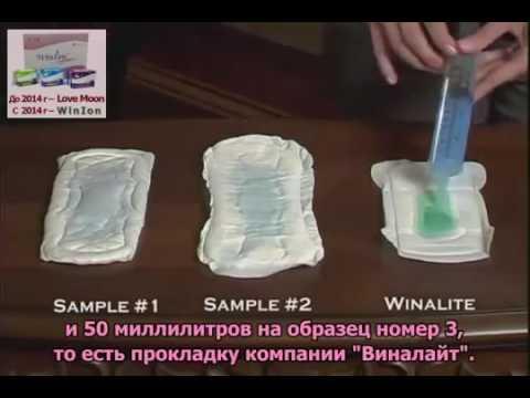 Анионовые прокладки: отзывы врачей