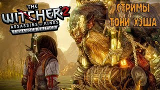 The Witcher 2: Assassins of Kings Enhanced Edition [3] Эндриаги, кости, тролль итд