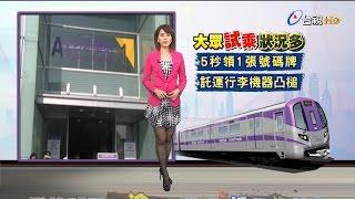 2017.02.16 台視主播 劉宜函 P1