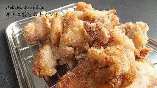 男子大学生のオトコ飯 「カリカリサクサク鶏の唐揚げ作ってみた」