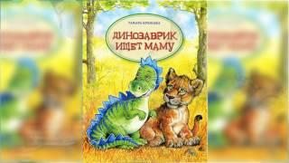 Динозаврик ищет маму, Тамара Крюкова аудиосказка онлайн