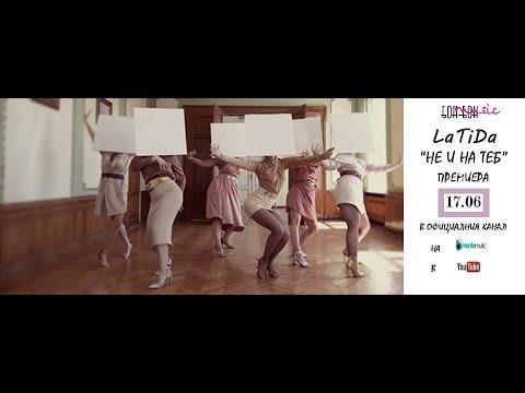 LaTiDa - Не И На Теб / Ne I Na Teb