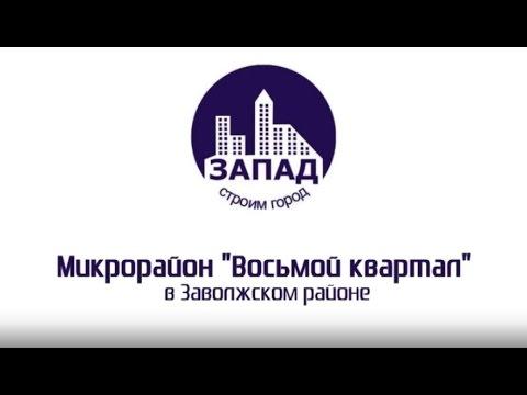 """Микрорайон """"Восьмой квартал"""" в Заволжском районе Ульяновска. Строительная компания """"Запад"""""""