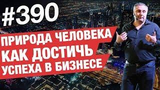 Как достичь успеха в бизнесе / Природа человека выбирает его путь! AlexToday #390